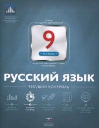 Русский язык 9 кл. Текущий контроль